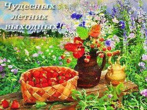 люблю Россию это родина моя, тут родные и лучшие друзья! с днем крещение России! и читайте мои дни. Ярмарка Мастеров - ручная работа, handmade.