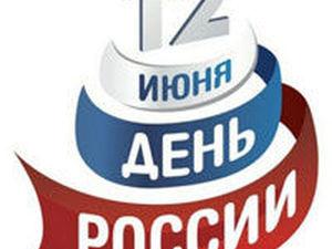 День России!. Ярмарка Мастеров - ручная работа, handmade.
