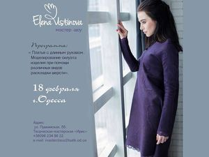 18 февраля семинар в Одессе по валянию нуно-войлочного платья. | Ярмарка Мастеров - ручная работа, handmade