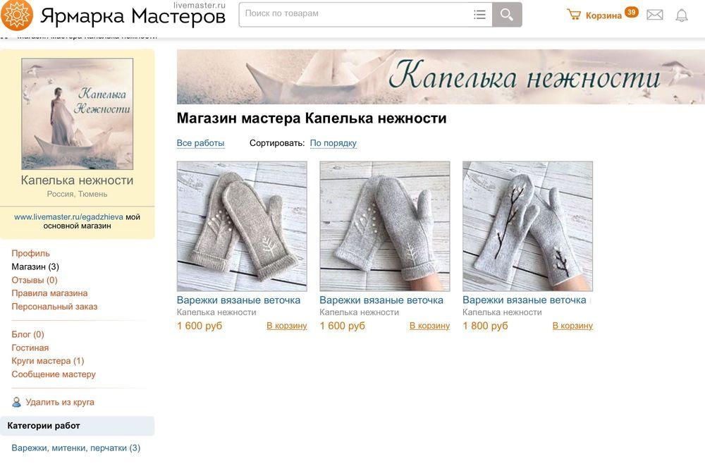 акция, рукавички, белые варежки