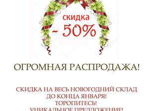 -50%!!!!!!!!!!!!!. Ярмарка Мастеров - ручная работа, handmade.