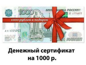 Разыгрываются сертификаты на 1500 и 1000 руб!!! Уже скоро! | Ярмарка Мастеров - ручная работа, handmade