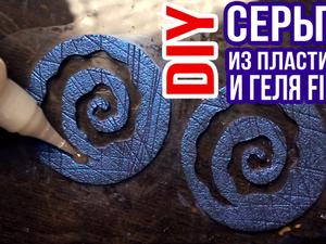 Делаем этнические серьги из полимерной глины: видеоурок. Ярмарка Мастеров - ручная работа, handmade.