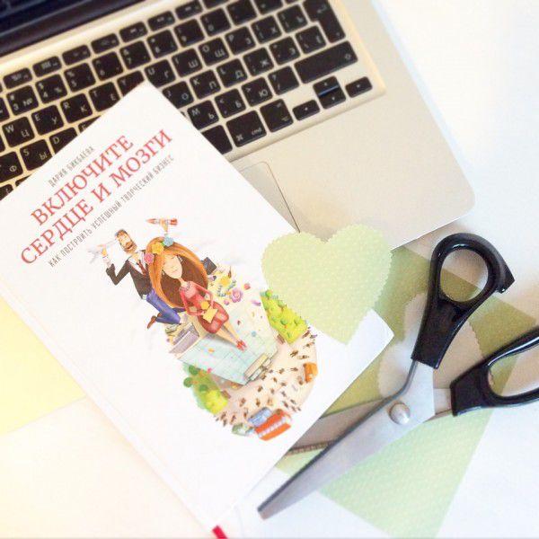 книга, книги, творчество, бизнес, полезные советы