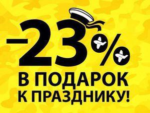 23 февраля - скидка 23% на весь мужской ассортимент!!! | Ярмарка Мастеров - ручная работа, handmade