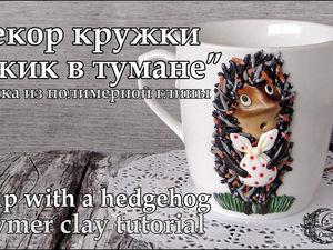 Видео мастер-класс: декор кружки полимерной глиной «Ёжик в тумане». Ярмарка Мастеров - ручная работа, handmade.