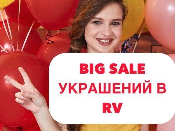 Грандиозная распродажа украшений в магазине RV | Ярмарка Мастеров - ручная работа, handmade