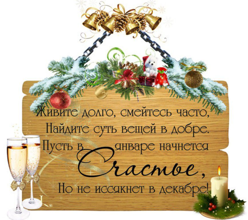 Поздравления в новый год для семьи