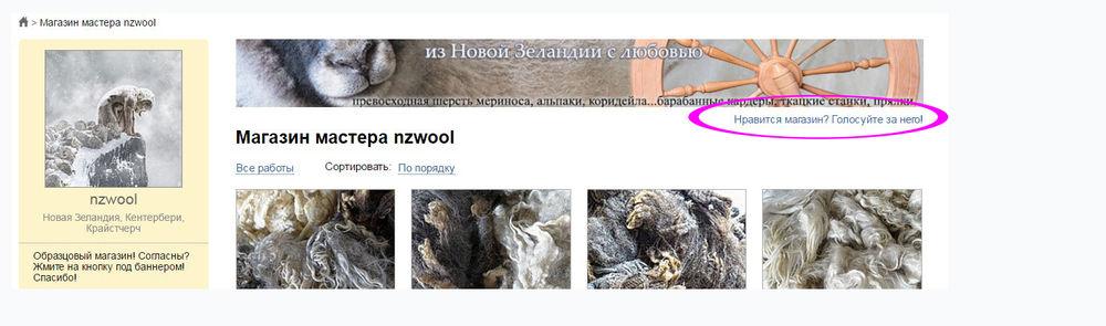 nzwool, лучший магазин, шерсть для прядения