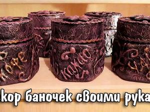 Декоруем оригинальные баночки для кухни. Видеоурок. Ярмарка Мастеров - ручная работа, handmade.