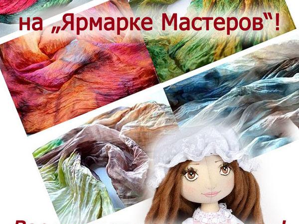 Конкурс коллекций | Ярмарка Мастеров - ручная работа, handmade