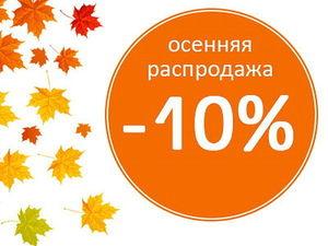 Ноябрьская распродажа фермуаров для сумок. Ярмарка Мастеров - ручная работа, handmade.