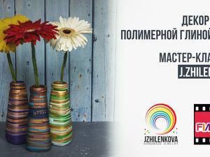 Видео мастер-класс от Юлии Жиленковой: Декор вазы полимерной глиной FIMO/polymer clay tutorial. Ярмарка Мастеров - ручная работа, handmade.