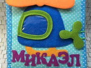 Развивающая книжка для малыша. Ярмарка Мастеров - ручная работа, handmade.