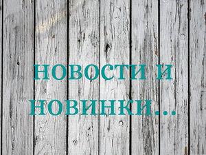 О новинках и планах...   Ярмарка Мастеров - ручная работа, handmade