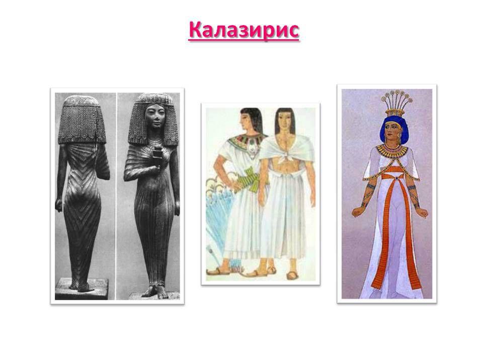 Юбки в древности