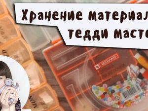 Хранение материалов и инструментов теддиста. Ярмарка Мастеров - ручная работа, handmade.
