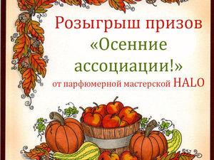 """Розыгрыш призов""""Осенние ассоциации""""!!!. Ярмарка Мастеров - ручная работа, handmade."""