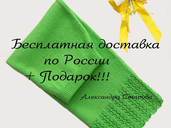 Акция!!! Бесплатная доставка + подарок!!! | Ярмарка Мастеров - ручная работа, handmade