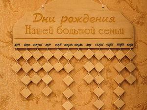Мастерим своими руками семейный календарь из фанеры. Ярмарка Мастеров - ручная работа, handmade.