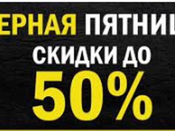 Последние часы большой распродажи! Скидки до 50%! | Ярмарка Мастеров - ручная работа, handmade