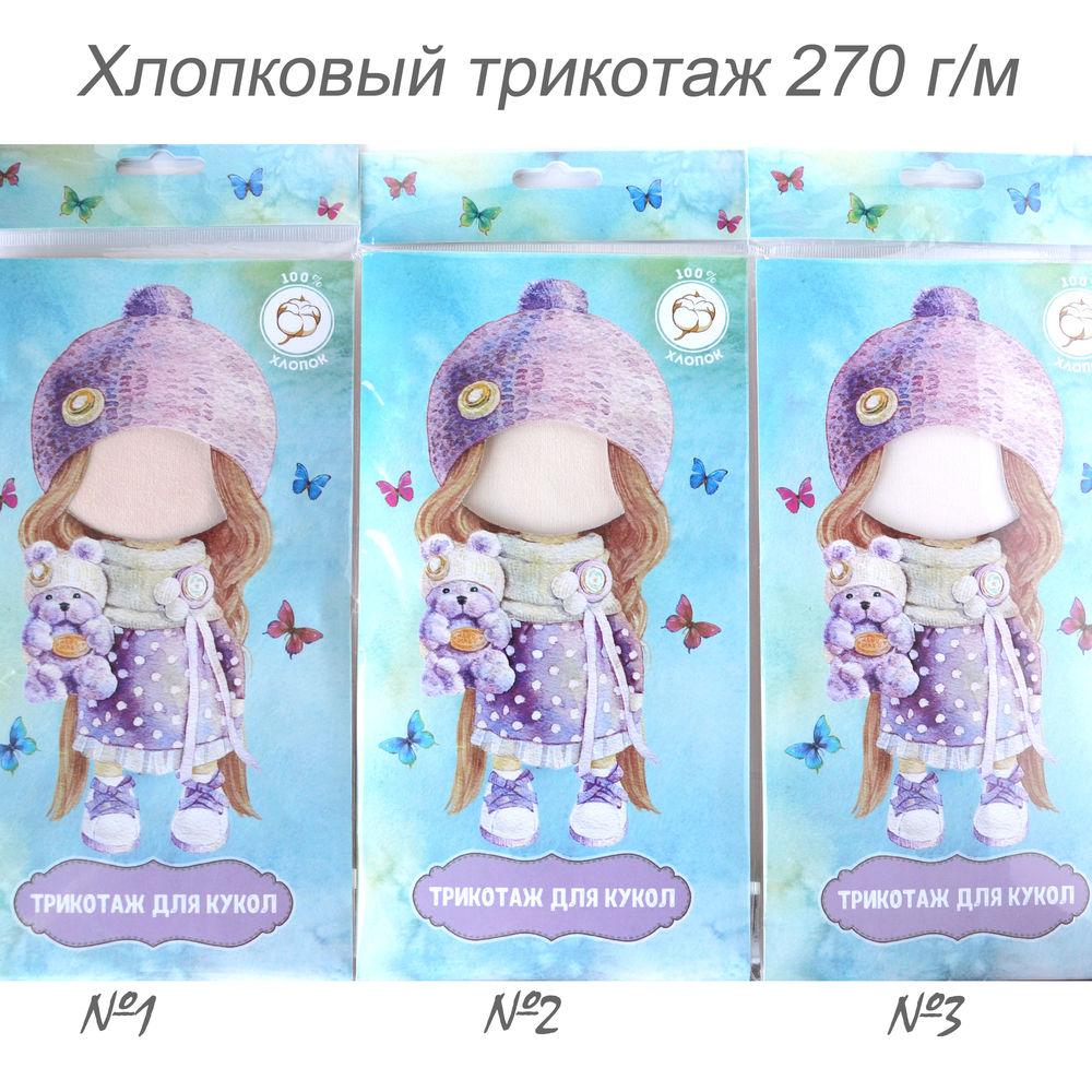 трикотаж для кукол, джерси, de witte engel, ткань для тела, новинка