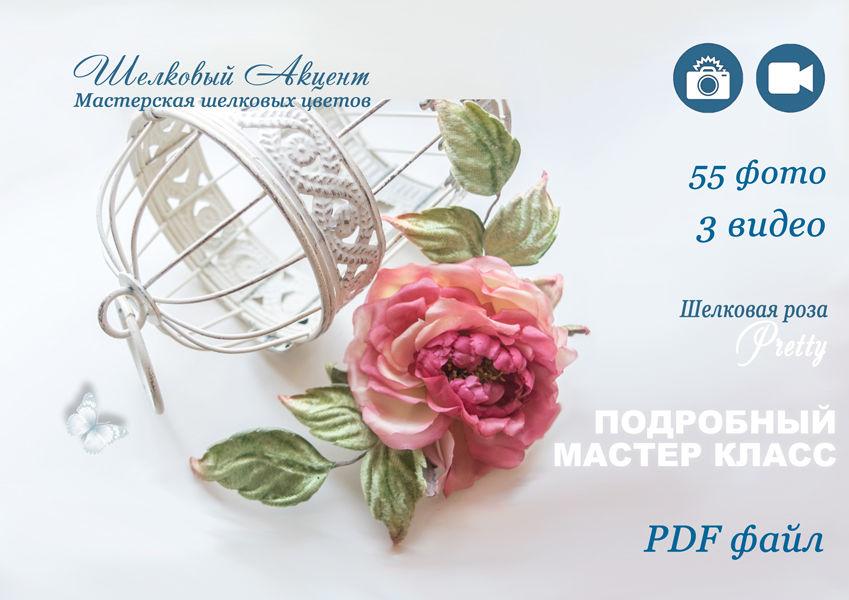 шёлковая флористика, масте класс роза, акция, скидки, распродажа, подарки