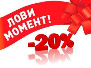 Лови момент — 20% на всё 4 октября с 9:00 до 15:00. Ярмарка Мастеров - ручная работа, handmade.