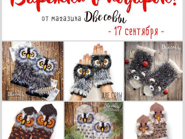 Очень люблю совушек!!! | Ярмарка Мастеров - ручная работа, handmade