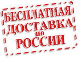 Бесплатная доставка по России от 1000р | Ярмарка Мастеров - ручная работа, handmade