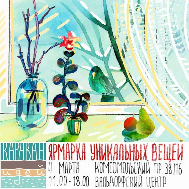 выставка-ярмарка, подарок на 8 марта