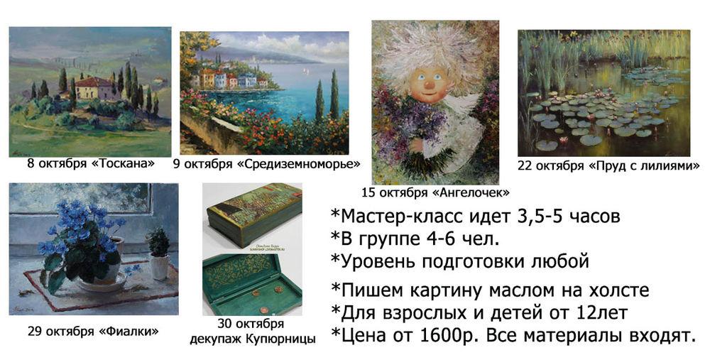 мастер-класс по живописи, мк по рисованию, рисование для взрослых, живопись для взрослых, уроки живописи, картина за урок, живопись в москве, рисование в одинцово, уроки живописи москва