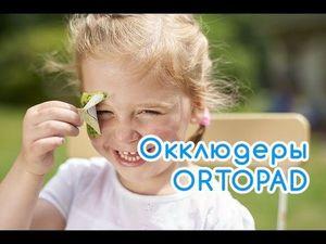 Окклюдеры ORTOPAD: Инструкция по применению. Ярмарка Мастеров - ручная работа, handmade.