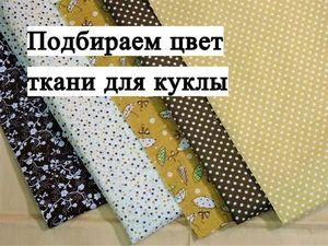 Как подобрать цвет ткани для куклы. Ярмарка Мастеров - ручная работа, handmade.