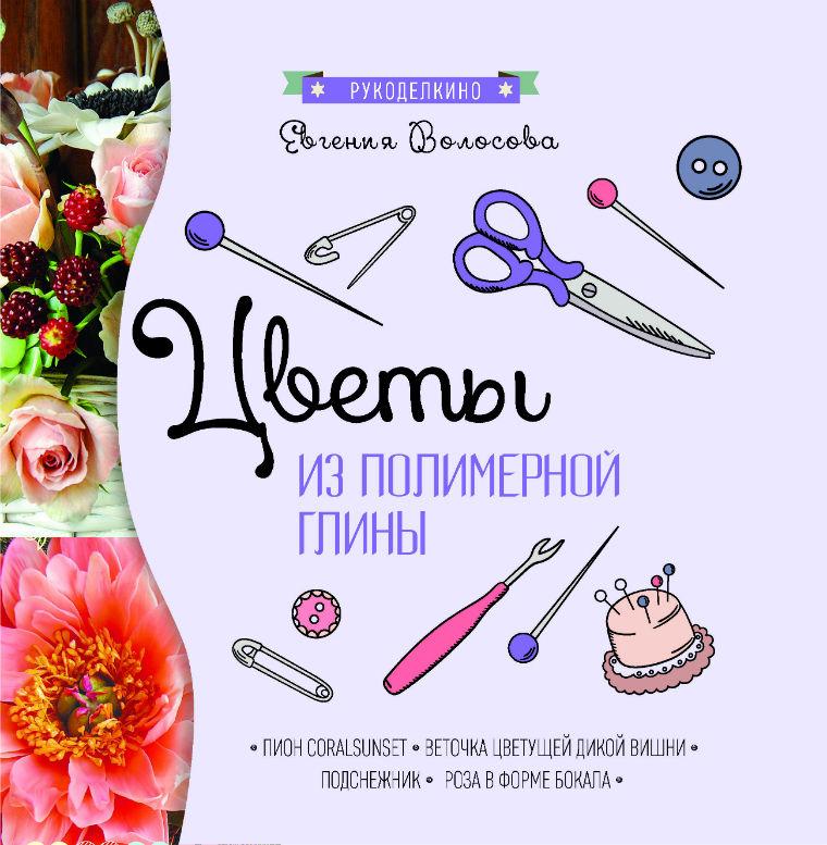 феникс, цветы
