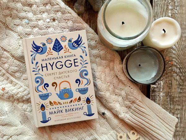 «Хюгге» или секреты счастья по-датски