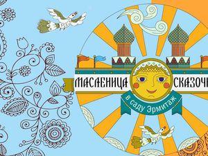 Масленица - 2017  Сад Эрмитаж | Ярмарка Мастеров - ручная работа, handmade