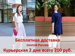 Доставка Почтой бесплатно! Курьерская доставка за 2 дня всего за 200 руб. | Ярмарка Мастеров - ручная работа, handmade