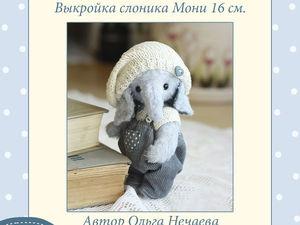 Дарю выкройки слоника Мони. Ярмарка Мастеров - ручная работа, handmade.