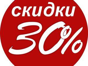 Закрытие магазина! Распродажа -30%. Ярмарка Мастеров - ручная работа, handmade.