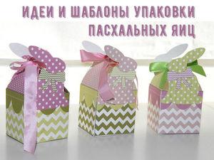 13 идей и шаблонов упаковки подарков на Пасху. Ярмарка Мастеров - ручная работа, handmade.