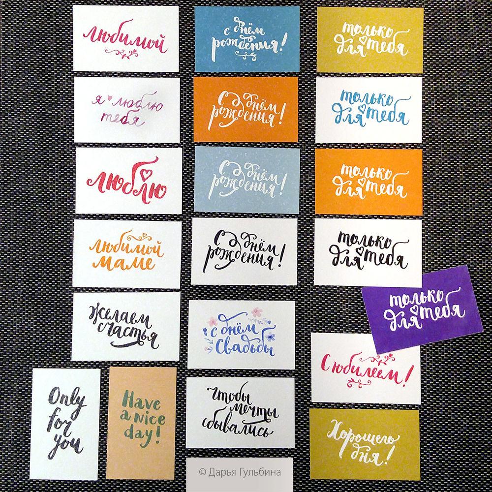 Надписи на карточках с поздравлениями