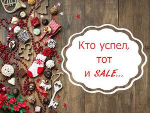 Марафон распродаж на коллекцию