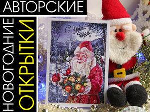 Уникальные Новогодние Открытки, Уже в Продаже!. Ярмарка Мастеров - ручная работа, handmade.