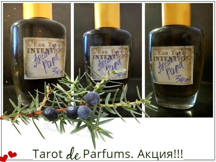 таро ароматов, скидка, теплые подарки, парфюмерные редкости, заказать духи ручной работы