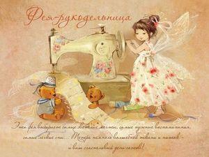 С Праздником рукоделия!!!!!!!!. Ярмарка Мастеров - ручная работа, handmade.