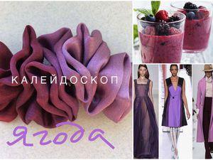 Новый цвет - Ягода | Ярмарка Мастеров - ручная работа, handmade