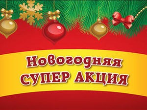 Новогодние Акции!!!!. Ярмарка Мастеров - ручная работа, handmade.