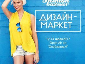 Fashion Bazaar на Хлебзавод 9 | Ярмарка Мастеров - ручная работа, handmade