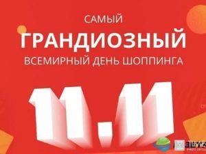 11.11 !!!. Ярмарка Мастеров - ручная работа, handmade.